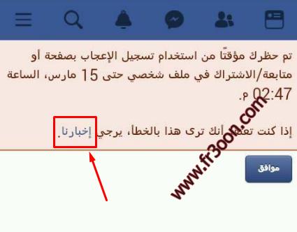 حل مشكلة الحظر المؤقت من فيسبوك بواسطة مستر جاك