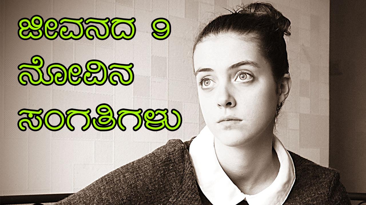 ಜೀವನದ 9 ನೋವಿನ ಸಂಗತಿಗಳು : Painful Truths of Life in Kannada