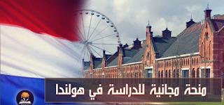 الدراسة في هولندا و الحصول على الاقامة في هولندا
