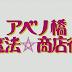 Abenobashi Mahou Shoutengai (a.k.a Distrito Comercial Mágico Abenobashi)