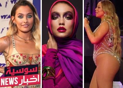 شاهد شكل ماريا كاري الجديد I جيجي حديد تدافع عن الإسلام I باريس جاكسون غاضبة I اخبار EXO و BTS