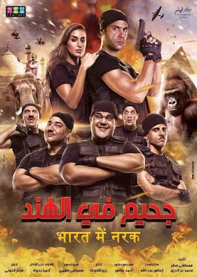 مشاهدة, تحميل, افلام, عربي, فيلم, جحيم في الهند, محمد عادل امام, افلام كوميديا, تحميل افلام عربي,