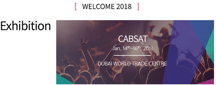 Информация о выставке 14-15 января в Дубае