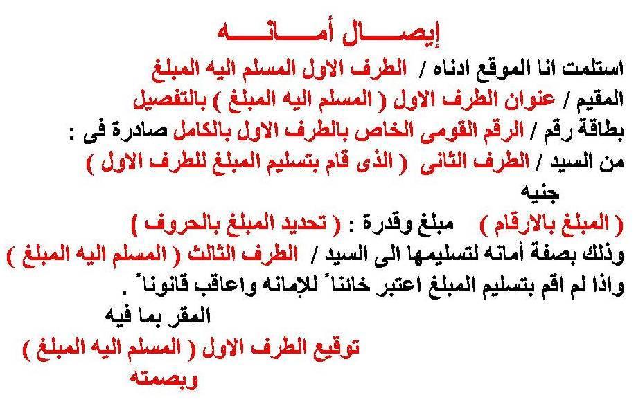 مدونة محاسب مصري نموذج ايصال امانه و طريقة كتابة ايصال الامانه
