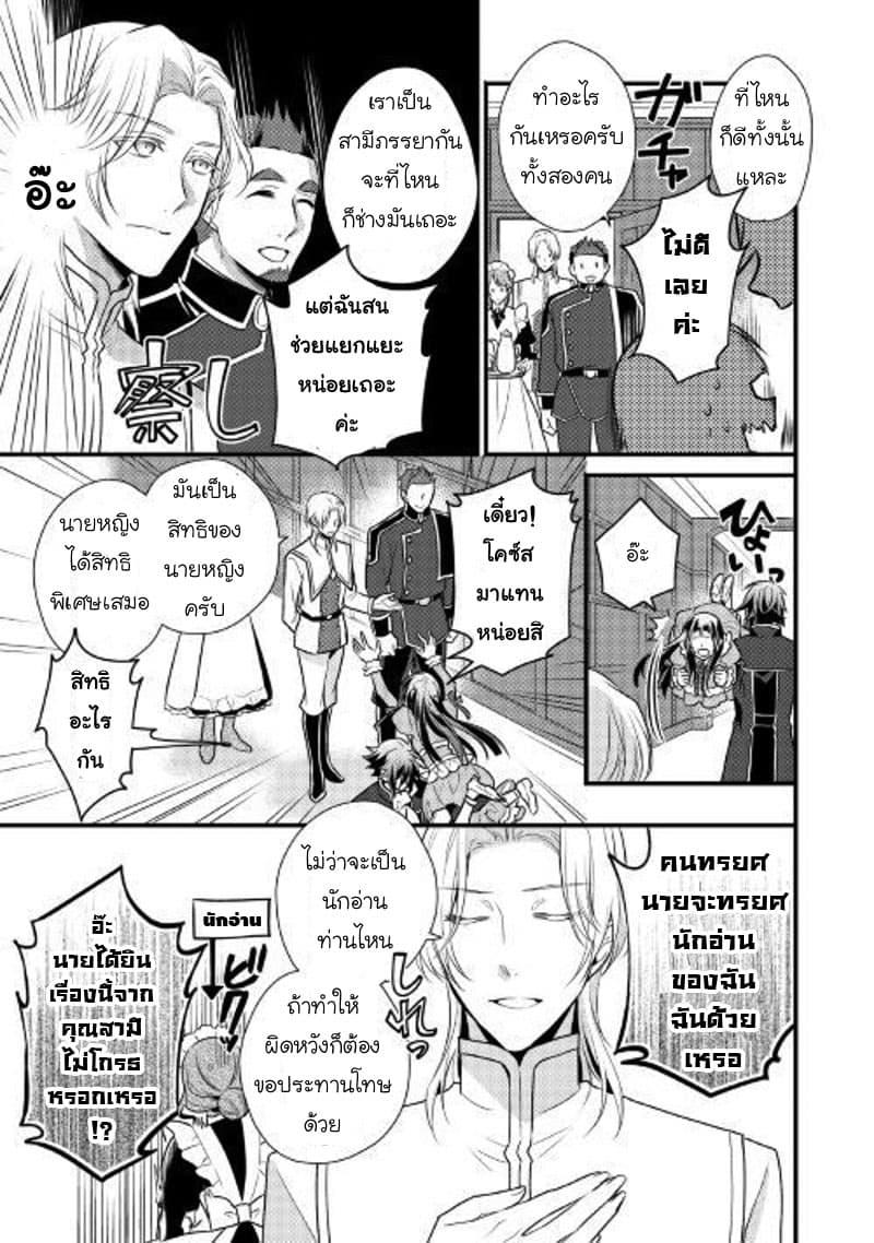 อ่านการ์ตูน Daites Ryou Koubouki ตอนที่ 10 หน้าที่ 27