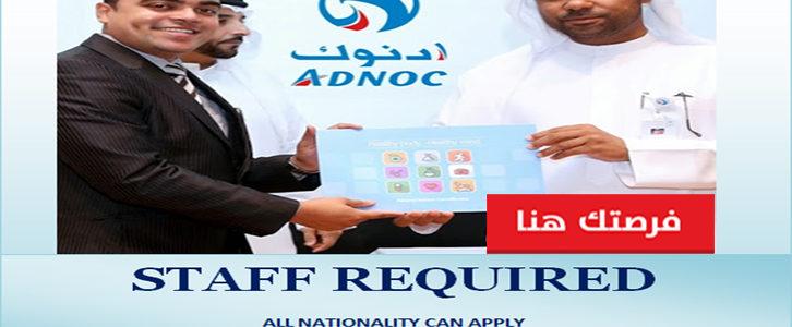 وظائف خالية فى شركة بترول أبوظبي الوطنية أدنوك بالإمارات 2018