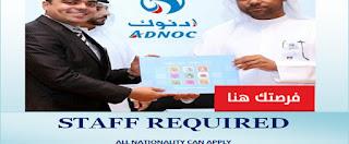 وظائف شاغرة فى شركة بترول أبوظبي الوطنية أدنوك بالإمارات 2018