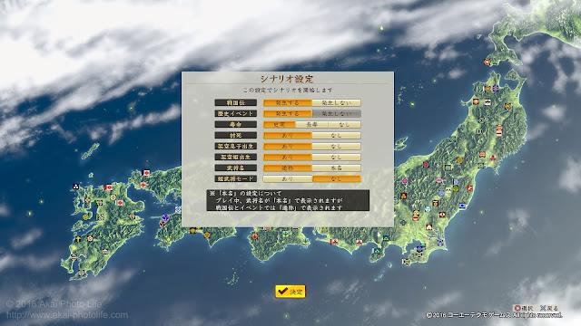信長の野望・創造 戦国立志伝 シナリオ選択画面