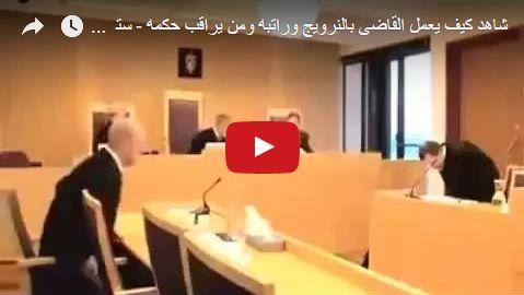 شاهد كيف يعمل القاضى بالنرويج وراتبه ومن يراقب حكمه - ستصدم 👏