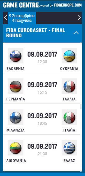 Ευρωμπάσκετ σήμερα με τέσσερις αγώνες και την Εθνική μας απέναντι στους Λιθουανούς. Καλή επιτυχία Ελλάδα!