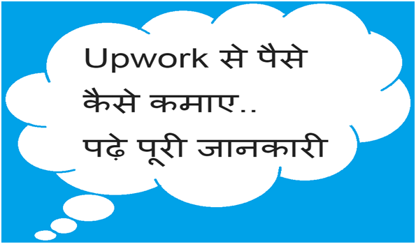 Upwork Se Paise Kamaye in Hindi