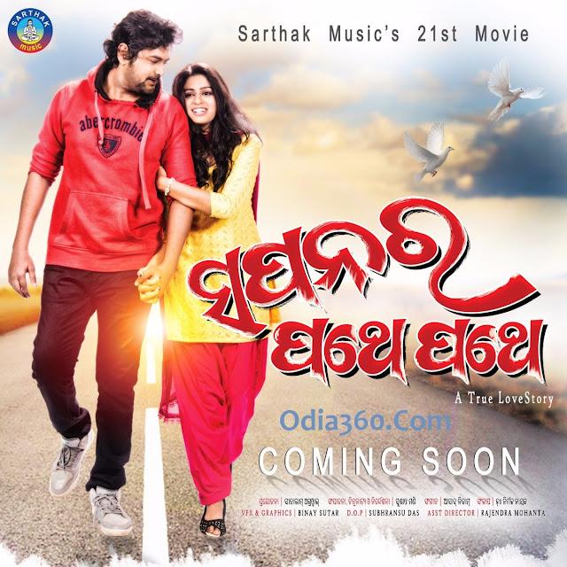 Sapana ra pathe pathe Odia Movie Poster