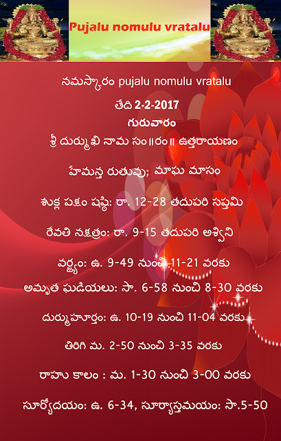 Today's panchangam in Telugu,rasiphalau in telugu ,rasiphalau in english,saisai baba asthotaram in english, Sai Baba asthotaram in Telugu, Sai Baba moola beeja manthra Stotram in telugu, Sri Sai ashtakam in Telugu, Sri Saibaba chaalisa in Telugu, Sri Sathya Saiasthotram in English,
