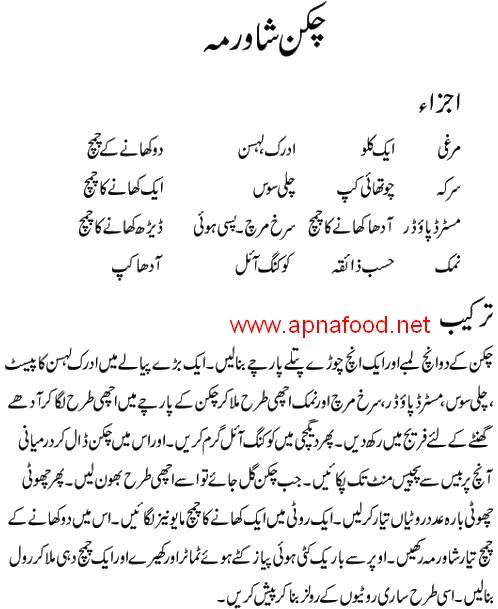 Shawarma Recipe In Urdu   Apna Food
