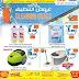 TSC Sultan Center Kuwat - Cleaning Deals