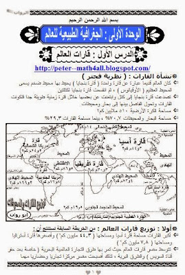 مذكرة شرح الدراسات الاجتماعية للصف الثالث الاعدادى الترم الاول