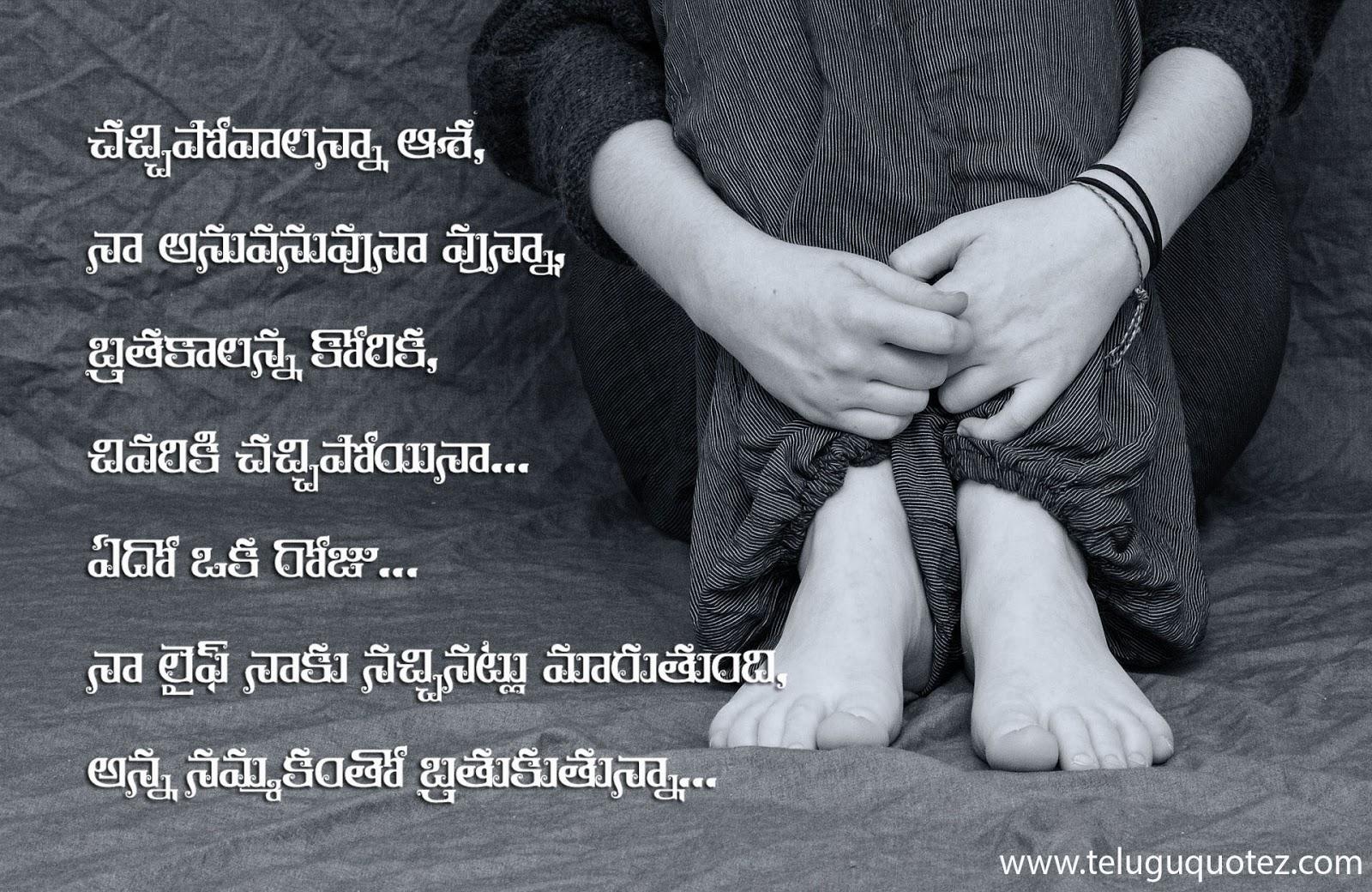 Imágenes De Love Failure Quotations Photos Telugu