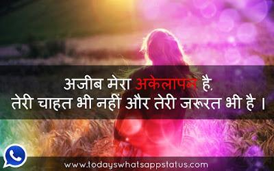 100 Nice Short Status in Hindi | Beautiful Short Quotes Words