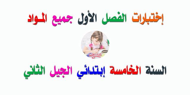 إختبارات الفصل الأول جميع المواد السنة الخامسة إبتدائي الجيل الثاني