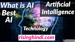 AI kya hai Artificial Intelligence kya hai explained in hindi