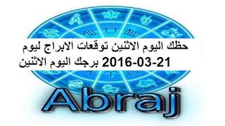 حظك اليوم الاثنين توقعات الابراج ليوم 21-03-2016 برجك اليوم الاثنين
