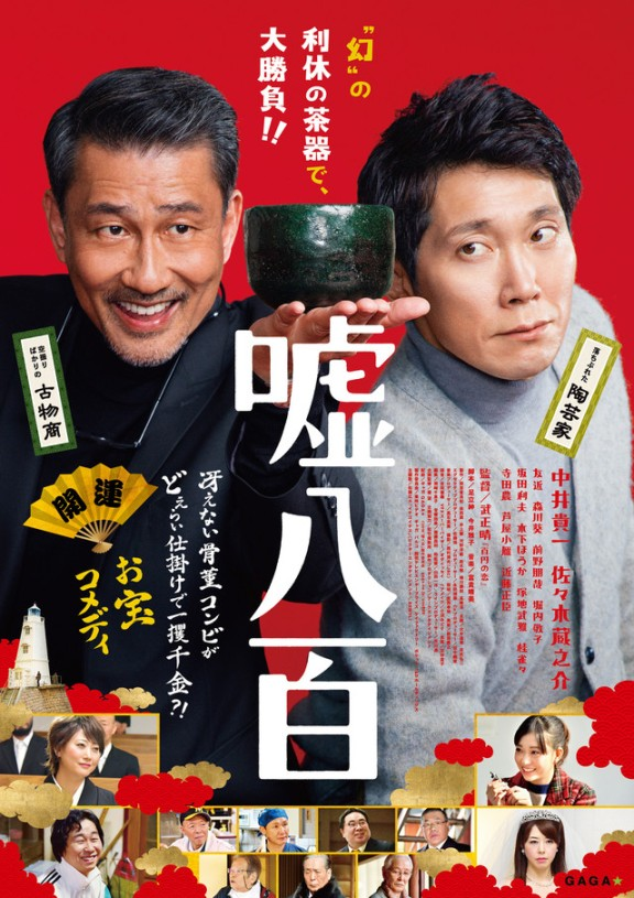 Sinopsis We Make Antiques / Usohappyaku / 嘘八百 (2018) - Film Jepang