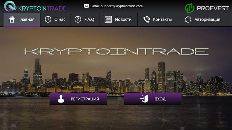 Kryptointrade обзор и отзывы HYIP-проекта
