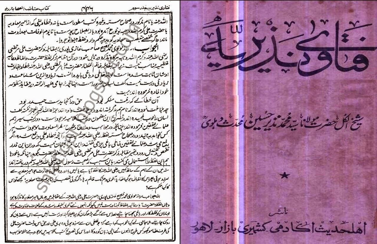 معاویہ اہل حدیث عالم محمد نذیر حسین محدث دہلوی کی نظر میں