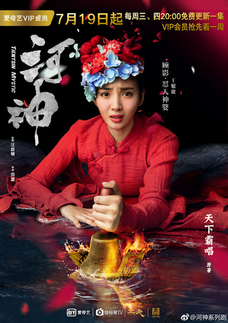 Tientsin Mystic Chinese web series