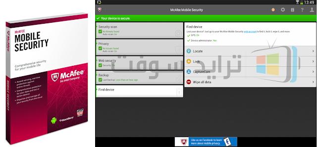واجهة نسخة الهواتف mcafee mobile security