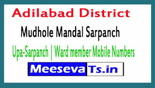 Mudhole Mandal Sarpanch | Upa-Sarpanch | Ward member Mobile Numbers List Adilabad District in Telangana State