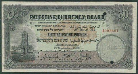 Wang Palestin Lama 50 Pound