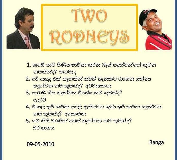 Two Roadneys Sinhala Jokes Stories 1