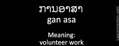 Lao Word of the Day:  Volunteer Work - written in Lao and English