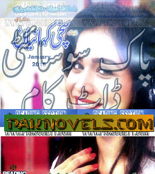 Free Download PDF Monthly Sachi Kahaniyan January 2016