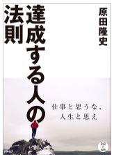 起業・経営【ダイレクト出版の本】達成する人の法則