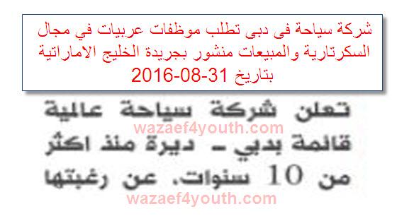 اعلان وظائف شركة سياحية فى دبى تطلب موظفات عربيات في مجال السكرتارية والمبيعات منشور بجريدة الخليج الاماراتية بتاريخ 31-08-2016