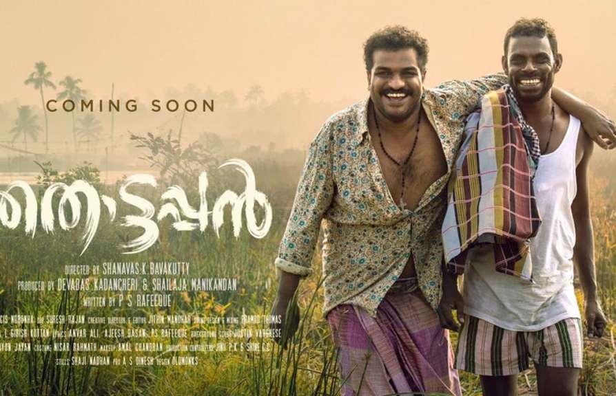 Vinayakan's Thottappan Official Trailer Released;