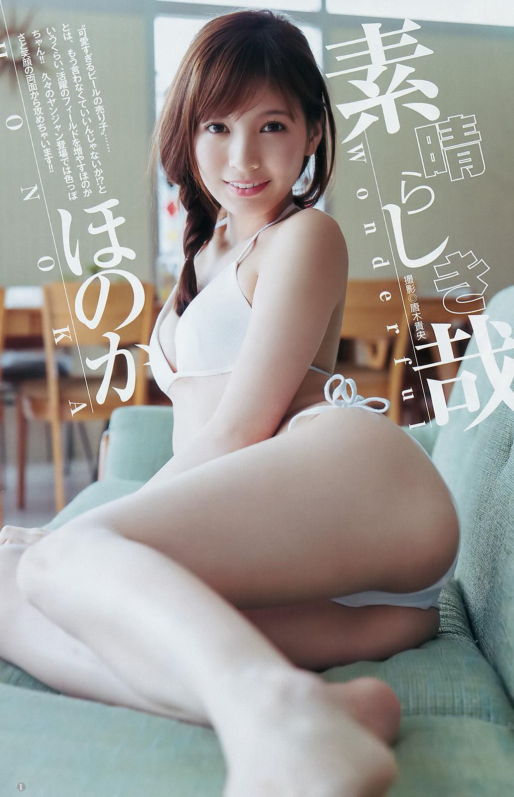 Honoka ほのか, Young Jump 2017 No.51 (週刊ヤングジャンプ 2017年51号)