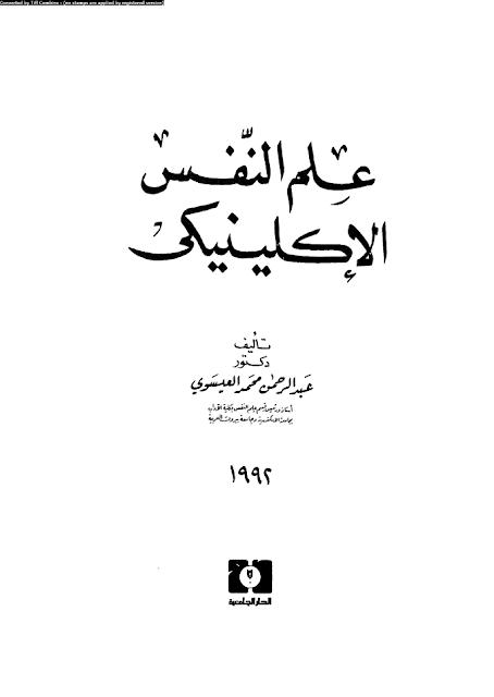تحميل - كتاب علم النفس العيادي PDF