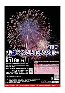 Old Hirosaki City Fireworks Gathering 2016 平成28年第11回古都ひろさき花火の集い 弘前市 ポスター Koto Hirosaki Hanabi no Tsudoi