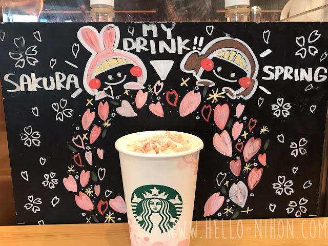 2017 Starbucks Sakura Hot Latte