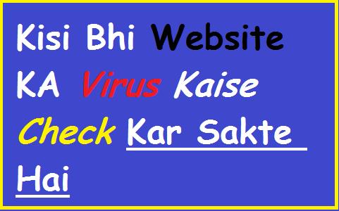 Apne-Blog-Webite-Me-Virus-Kaise-Check-Kare
