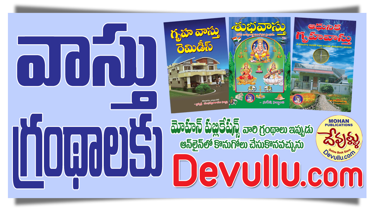 Mohan Publications | Bhakti Books | Telugu Books | FREE pdfs