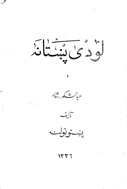 Pathan Based Urdu Novels