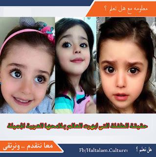 حقيقة الطفلة التى ابهرت العالم بملامحها العربية الجميلة