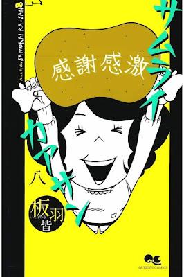 サムライカアサン 第01-08巻 [Samurai Kaasan vol 01-08] rar free download updated daily