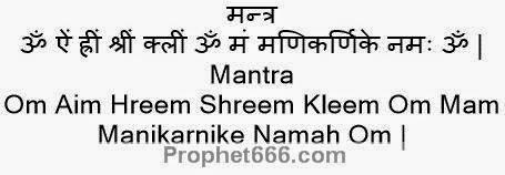 Manikarnika Devi Mantra