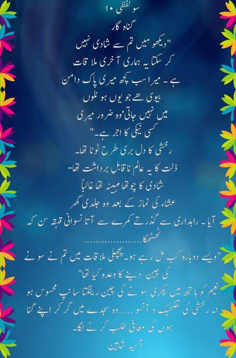 Gunahgar by Aasia Shaheen (So lafzi Afsana)