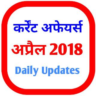 29 अप्रैल 2018 कर्रेंट अफेयर्स | 29 April 2018 Current Affairs in Hindi